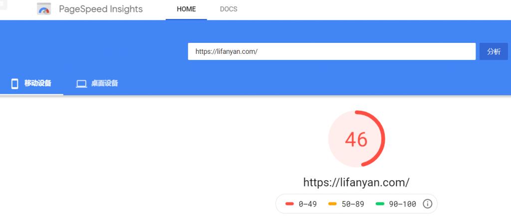 Google PageSpeed Insights优化测试前的移动端得分